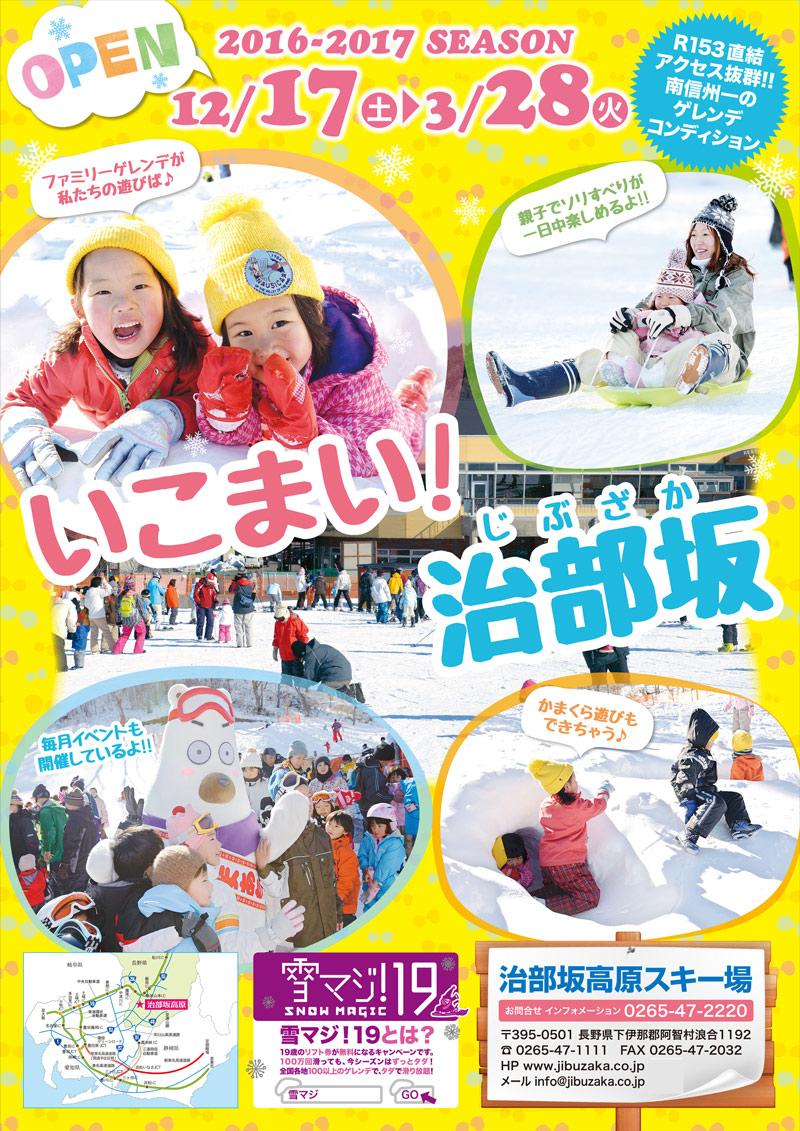 2016-2017治部坂高原スキー場